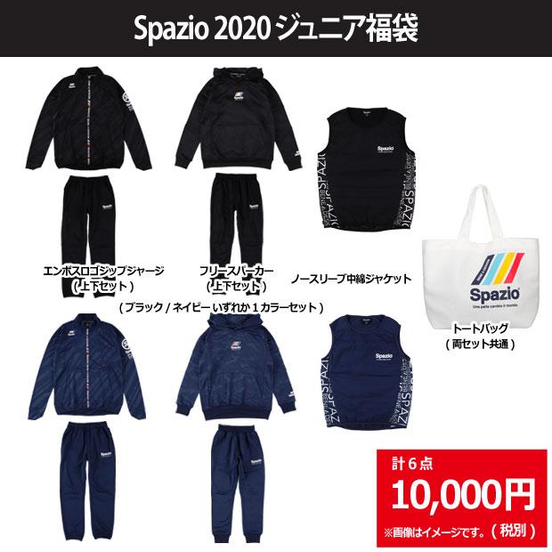 SPAZIO 2020 ジュニア福袋  pa-0036