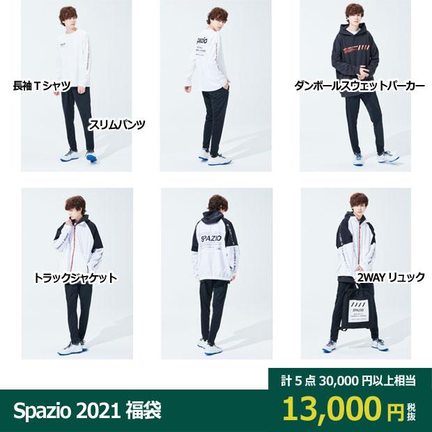 Spazio 2021 福袋 ハッピーセット  pa-0038