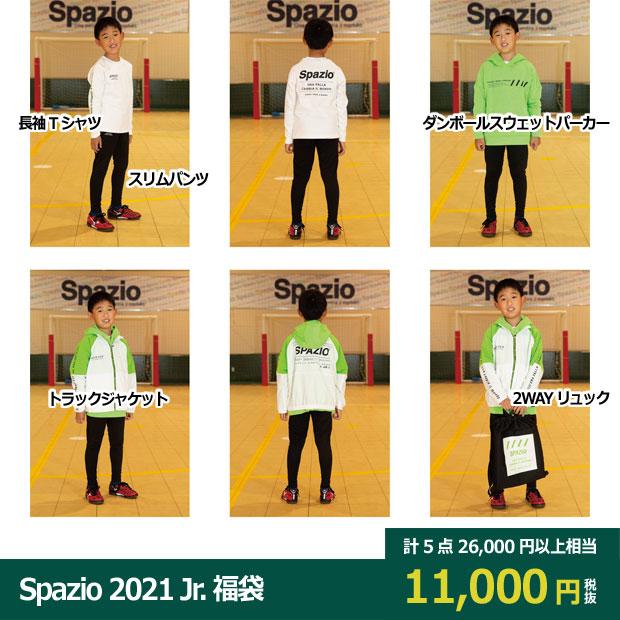 Spazio 2021 ジュニア福袋 ハッピーセット  pa-0039