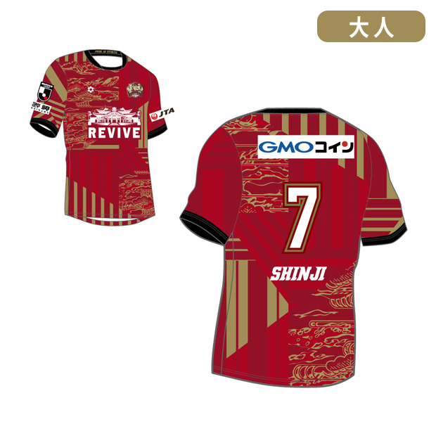 FC琉球 2020 ホーム 半袖オーセンティックユニフォーム ネームナンバー入り sa-ry60-bgd-a-n
