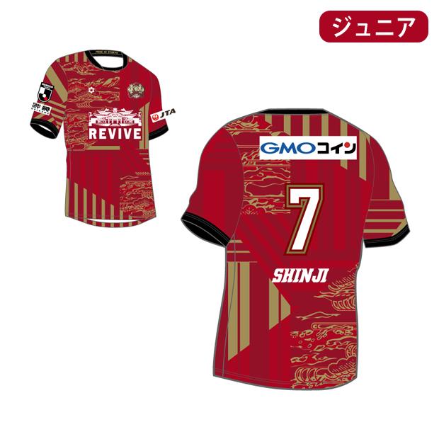 ジュニア FC琉球 2020 ホーム 半袖オーセンティックユニフォーム ネームナンバー入り sa-ry60-bgd-j-n