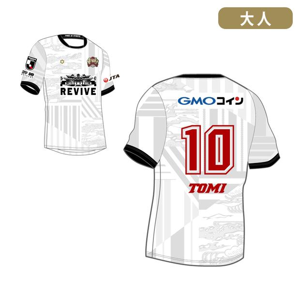 FC琉球 2020 アウェイ 半袖オーセンティックユニフォーム ネームナンバー入り sa-ry60-wht-a-n