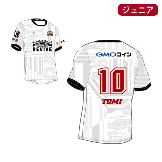 ジュニア FC琉球 2020 アウェイ 半袖オーセンティックユニフォーム ネームナンバー入り sa-ry60-wht-j-n