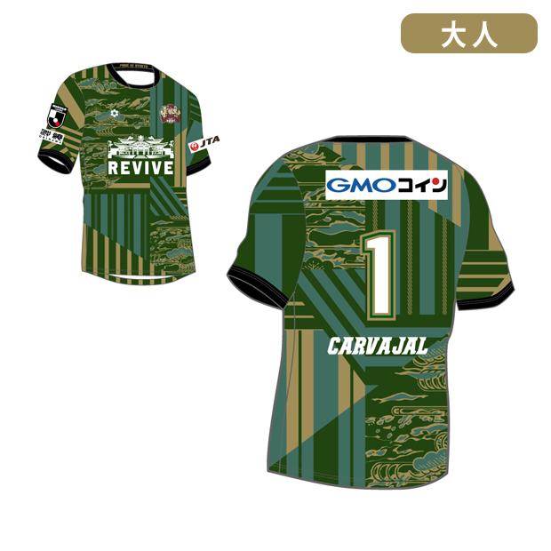 FC琉球 2020 GK ホーム 半袖オーセンティックユニフォーム ネームナンバー入り sa-ry62-grn-a-n