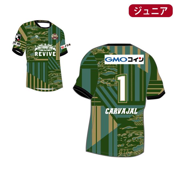ジュニア FC琉球 2020 GK ホーム 半袖オーセンティックユニフォーム ネームナンバー入り sa-ry62-grn-j-n