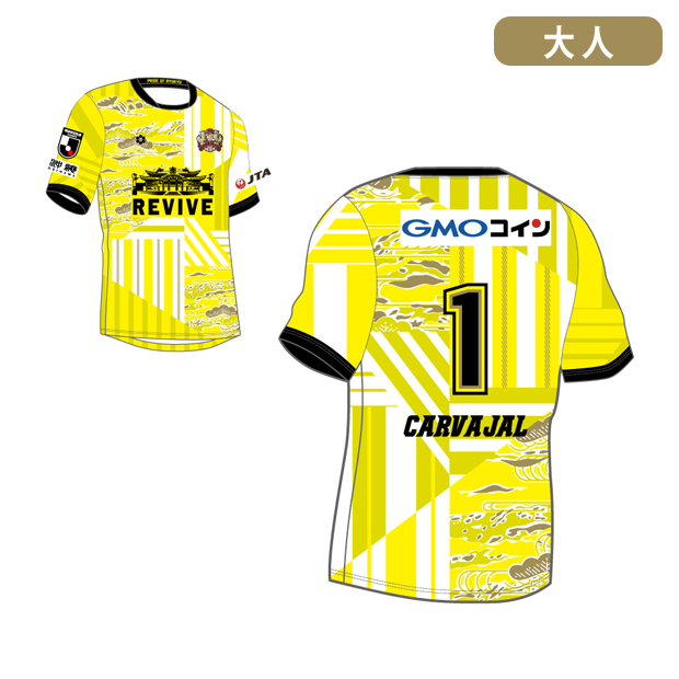 FC琉球 2020 GK アウェイ 半袖オーセンティックユニフォーム ネームナンバー入り sa-ry62-yel-a-n
