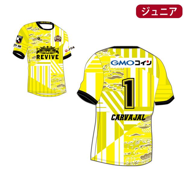 ジュニア FC琉球 2020 GK アウェイ 半袖オーセンティックユニフォーム ネームナンバー入り sa-ry62-yel-j-n