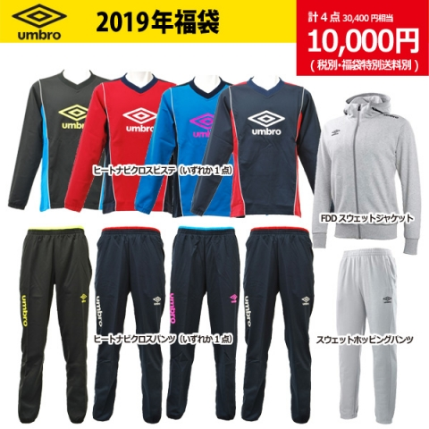 UMBRO 2019 福袋  umbro2019-2