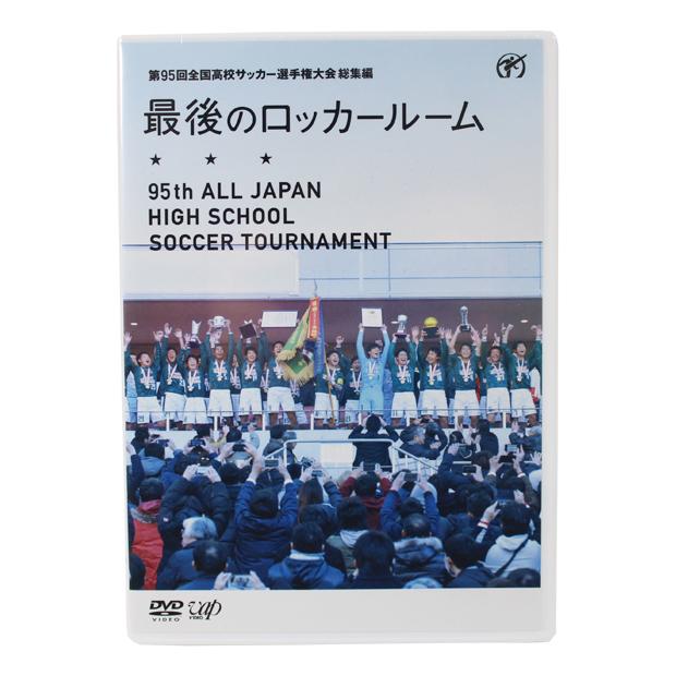 第95回全国高校サッカー選手権大会 総集編 最後のロッカールーム  vpbh-14589