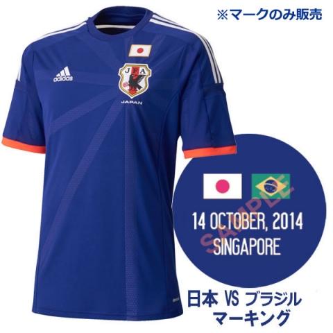 日本代表 2014 ホーム 対戦国マーキング vsブラジル  vsmark-2014fmch-bra