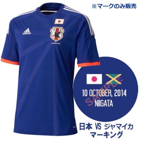 日本代表 2014 ホーム 対戦国マーキング vsジャマイカ  vsmark-2014kcup-jam